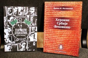 kultura nacionalnog secanja Dragan M. Milosevic