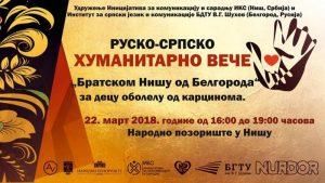 humanitarno rusko srpsko vece za nurdor