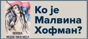Malvina Hofman Serbia Needs Your Help poster Foto Narodni muzej Nis